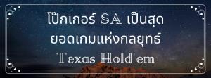 โป๊กเกอร์ SA เป็นสุดยอดเกมแห่งกลยุทธ์ Texas Hold'em